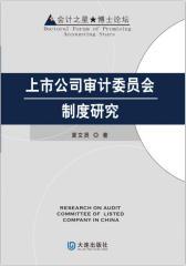 上市公司审计委员会制度研究(会计之星·博士论坛)
