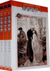 悲惨世界(全3册)