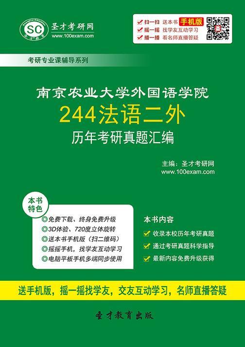 南京农业大学外国语学院244法语二外历年考研真题汇编