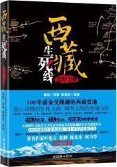 西藏生死线:艽野尘梦(试读本)