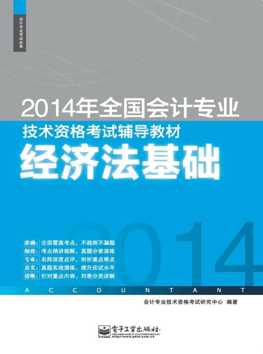 2014年全国会计专业技术资格考试辅导教材:经济法基础