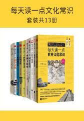 每天读一点文化常识(套装共13册)