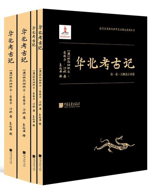 华北考古记(全四册)