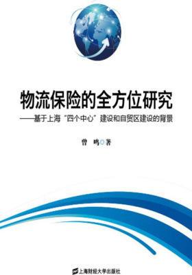 """物流保险的全方位研究——基于上海""""四个中心""""建设和自贸区建设的背景"""