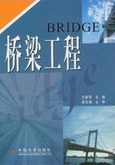 桥梁工程(仅适用PC阅读)