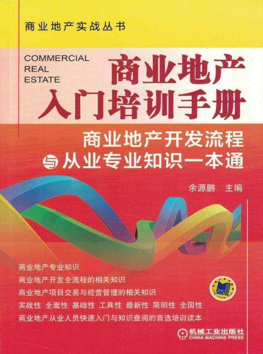 商业地产入门培训手册——商业地产开发流程与从业专业知识一本通