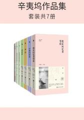 辛夷坞作品集(套装共7册)