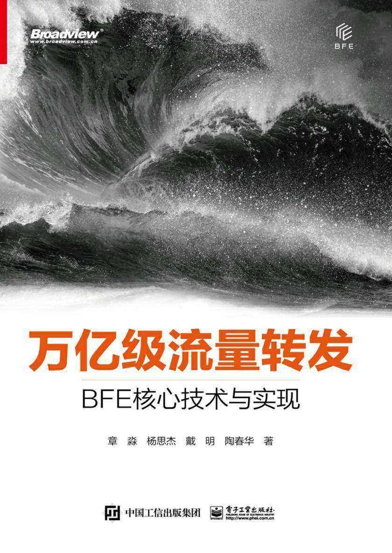 万亿级流量转发:BFE核心技术与实现
