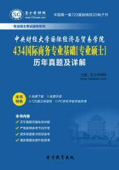 [3D电子书]圣才学习网·中央财经大学国际经济与贸易学院434国际商务专业基础[专业硕士]历年真题及详解(仅适用PC阅读)