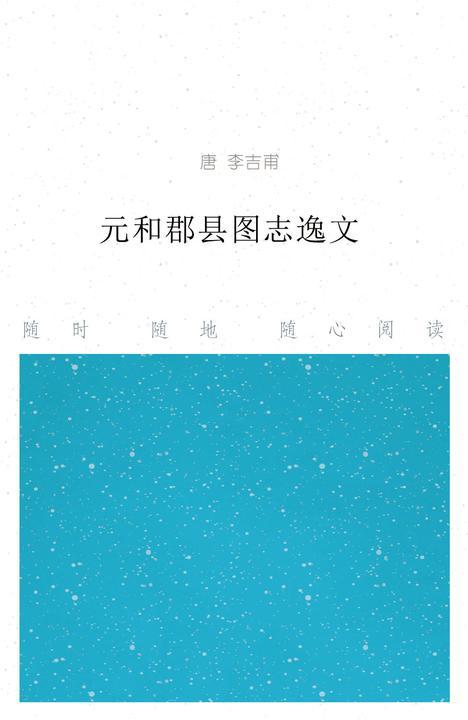元和郡县图志逸文