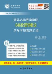 武汉大学哲学学院846伦理学概论历年考研真题汇编