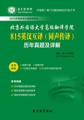 [3D电子书]圣才学习网·北京外国语大学高级翻译学院815英汉互译(同声传译)历年考研真题及详解(仅适用PC阅读)