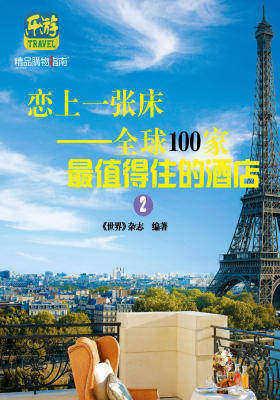 恋上一张床——全球100家最值得住的酒店2