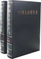 中国大百科全书(第二版精粹本)(试读本)