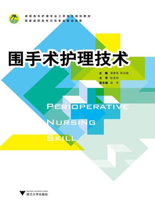 围手术护理技术