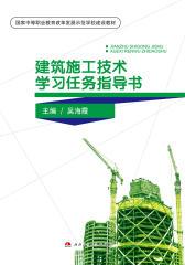 建筑施工技术学习任务指导书