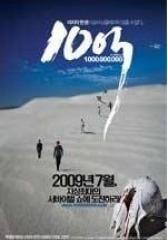 十亿韩元(影视)