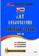 中公最新版2014云南省公务员录用考试专用教材全真模拟预测试卷法律专业知识(试读本)