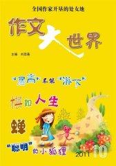 作文大世界 月刊 2011年10期(电子杂志)(仅适用PC阅读)