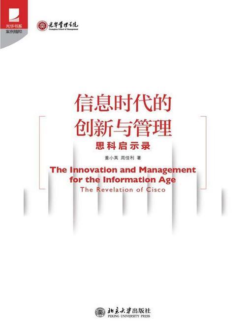 信息时代的创新与管理:思科启示录(光华书系·案例精粹)