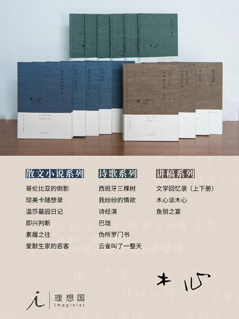 木心全集(典藏套装十六册)