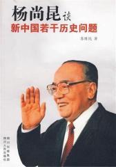杨尚昆谈新中国若干历史问题(试读本)