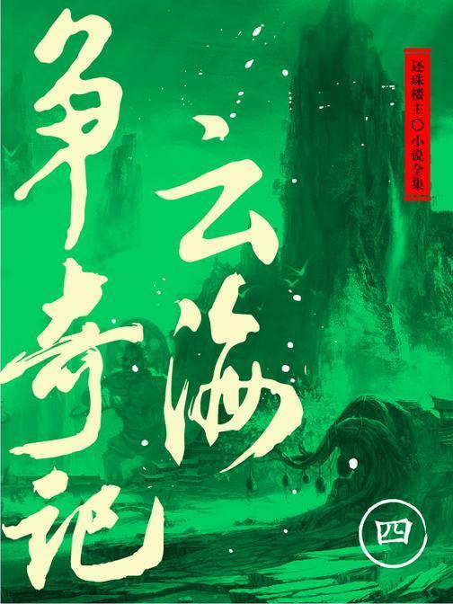云海争奇记(四)