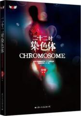 二十二对染色体(试读本)