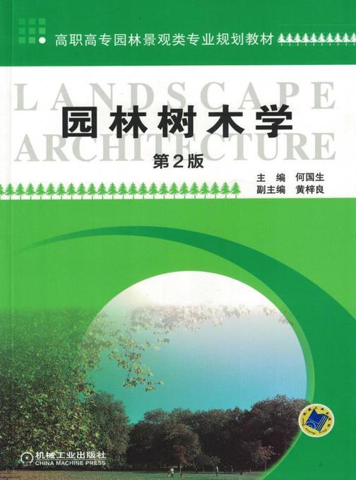 园林树木学第2版