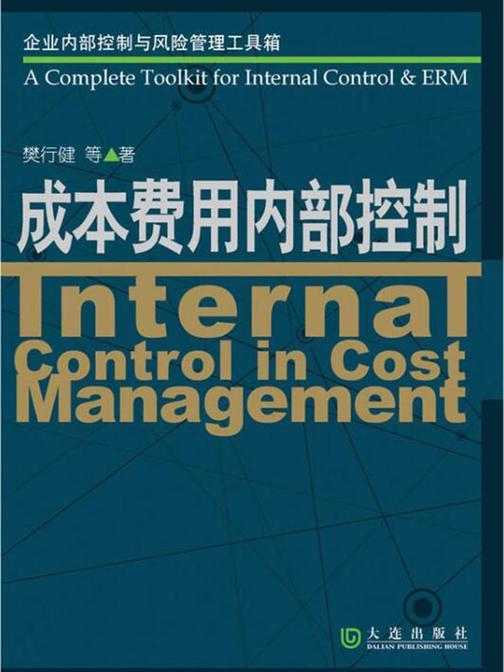 成本费用内部控制(企业内部控制与风险管理工具箱)