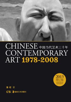 中国当代艺术30年(1978—2008)