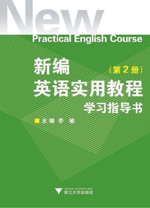 新编英语实用教程学习指导书.第2册