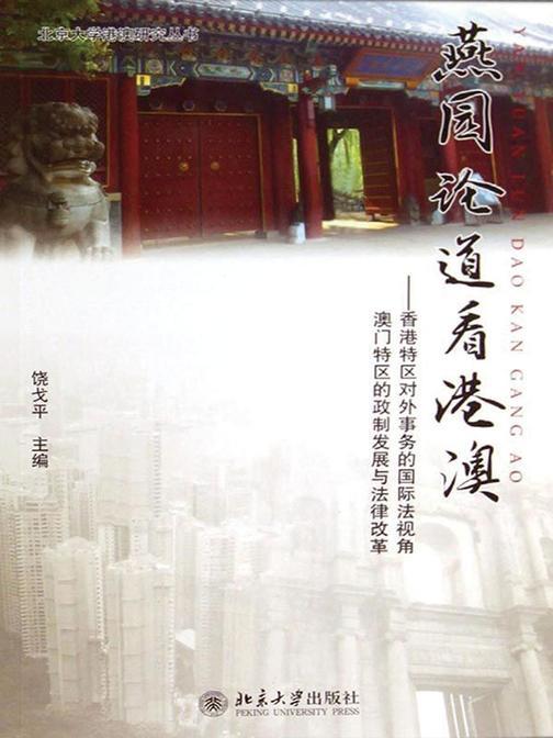 燕园论道看港澳:香港特区对外事务的国际法视角澳门特区的政制发展与法律改革(北京大学港澳研究丛书)