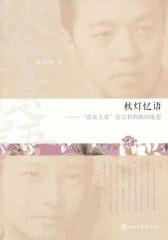 """秋灯忆语——""""张家大弟""""张宗和的战时绝恋"""
