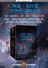 刘慈欣的最爱:阿瑟·克拉克经典科幻套装(共4册)