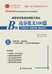 [3D电子书]圣才学习网·2014年12月高等学校英语应用能力考试B级高分范文100篇【命题分析+答题攻略+强化训练】(仅适用PC阅读)