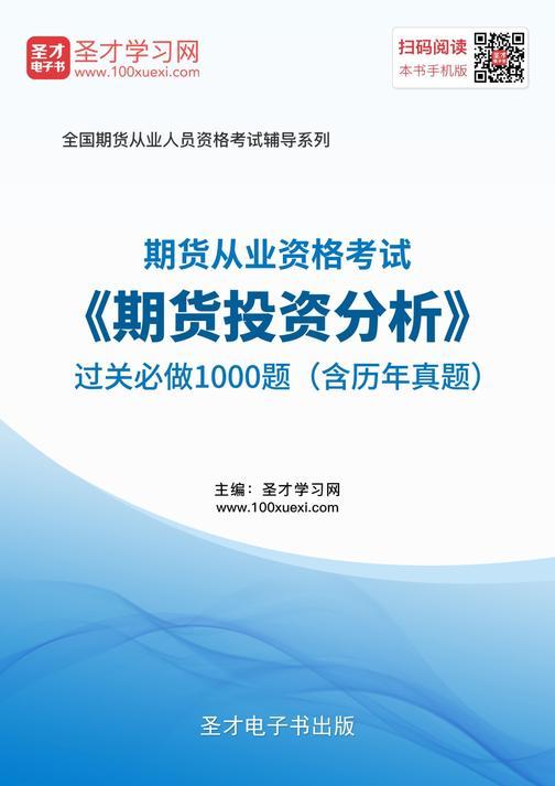 期货从业资格考试《期货投资分析》过关必做1000题(含历年真题)