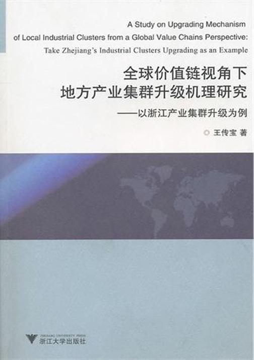 全球价值链视角下地方产业集群升级机理研究——以浙江产业集群升级为例