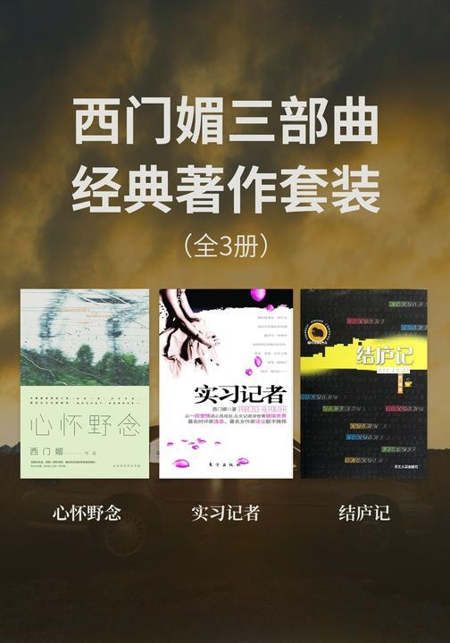 西门媚三部曲经典著作套装(全3册)