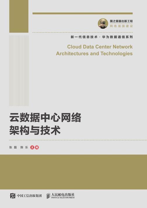 云数据中心网络架构与技术