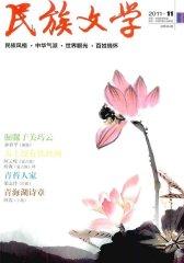 民族文学 月刊 2011年11期(电子杂志)(仅适用PC阅读)