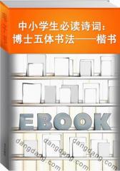 中小学生必读诗词:博士五体书法——楷书(仅适用PC阅读)