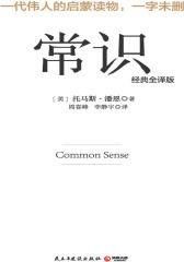 常识:经典全译版