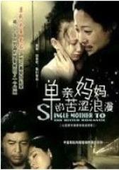 单亲妈妈的苦涩浪漫(影视)