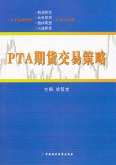 PTA期货交易策略