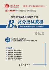 [3D电子书]圣才学习网·2014年12月高等学校英语应用能力考试B级高分应试教程【命题分析+技巧指南+专项练习+综合模拟】(仅适用PC阅读)