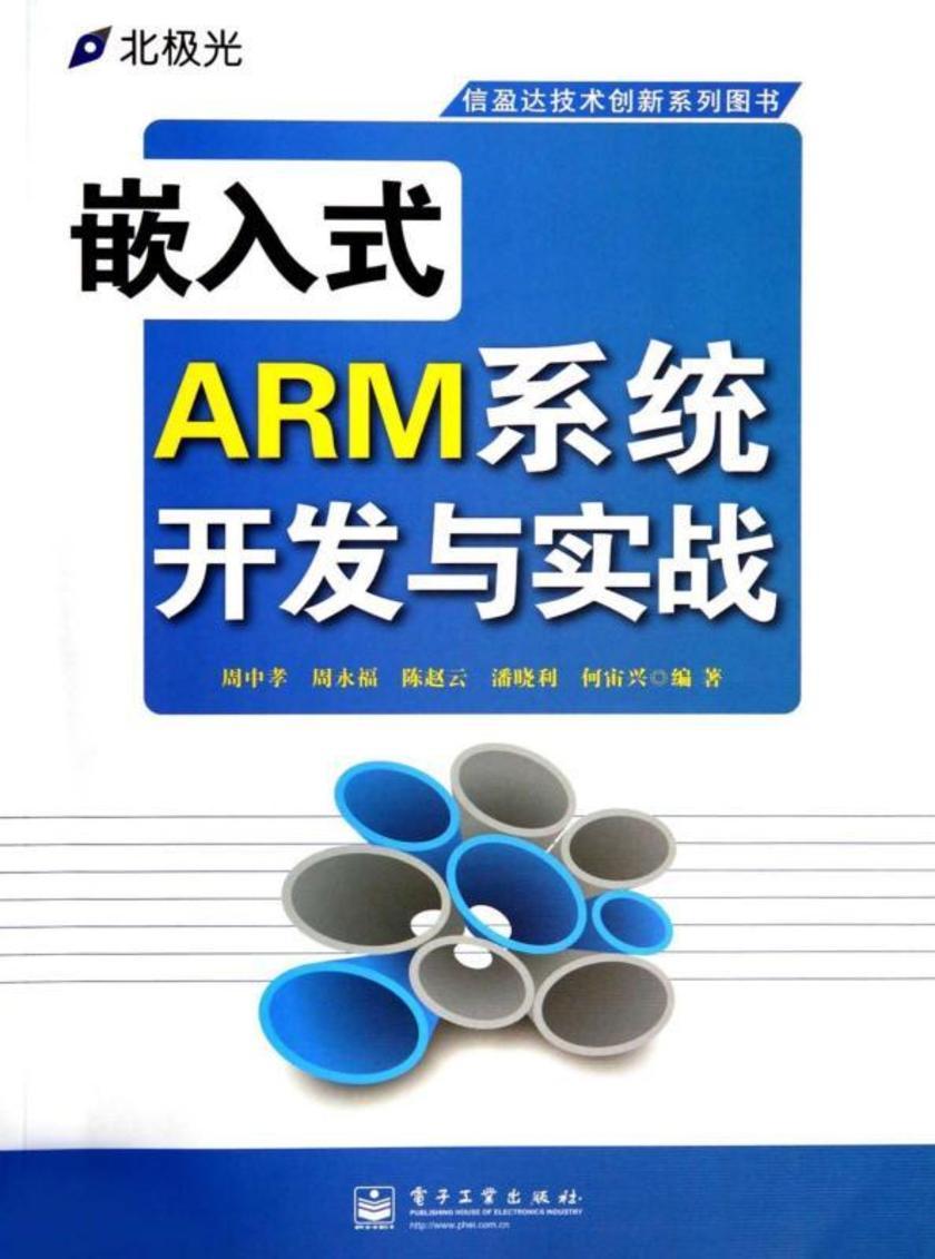 嵌入式ARM系统开发与实战