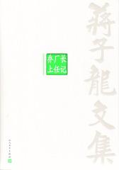 蒋子龙文集8:乔厂长上任记