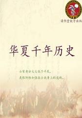 华夏千年历史