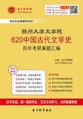 扬州大学文学院620中国古代文学史历年考研真题汇编